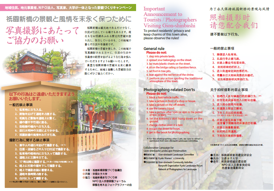 「写真撮影にあたってご協力のお願い」ちらし 日本語のほか,英語・中国語で書かれている。