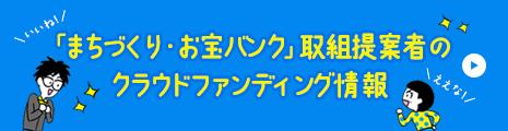 「まちづくり・お宝バンク」の取組提案者のクラウドファンディング情報